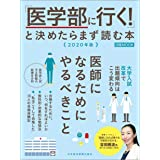 「医学部に行く!」と決めたらまず読む本 2020年版 (日経ムック)