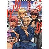 家族遊欺 (全1巻) (ヤングキングコミックス)