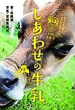 しあわせの牛乳 (ポプラ社ノンフィクション―生きかた)