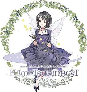 霜月はるかツイン&トリプルボーカルベストアルバム「HAMOTSUKIN BEST~Works Disc~」
