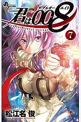 君は008(7) (少年サンデーコミックス) Kindle版