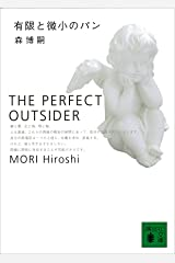 有限と微小のパン THE PERFECT OUTSIDER S&Mシリーズ (講談社文庫) Kindle版