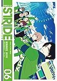 プリンス・オブ・ストライド 06 (シルフコミックス)