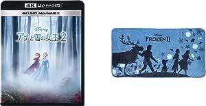 【Amazon.co.jp限定】アナと雪の女王2 4K UHD MovieNEX(丸眞コラボレーション企画 オリジナルロングブランケット付き) [4K ULTRA HD+ブルーレイ+デジタルコピー+MovieNEXワールド] [Blu-ray]