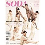 SODA 2021年1月号(表紙:Snow Man)