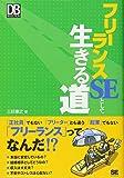 フリーランスSEとして生きる道 (DB Magazine SELECTION)