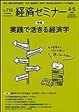 経済セミナー2020年4・5月号 通巻 713号