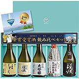 父の日 お酒 の プレゼント 日本酒 詰合せ ギフト セット 日本酒 飲み比べセット プラチナ 300ml ✕ 5本