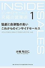 インサイドセールス 究極の営業術<第1巻>――協創と自律性の高いこれからのインサイドセールス Kindle版