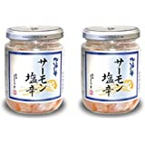 【2個セット】三幸 高級珍味 サーモン塩辛(ロング瓶) 200g