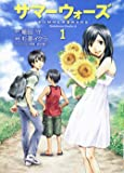 サマーウォーズ (1) (角川コミックス・エース 245-1)