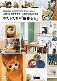 【Amazon.co.jp限定】わたしたちの「猫暮らし」 ~毎日が楽しくなるアイディアがいっぱい! 人気インスタグラマー…