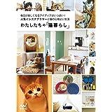 【Amazon.co.jp限定】わたしたちの「猫暮らし」 ~毎日が楽しくなるアイディアがいっぱい!  人気インスタグラマーと猫の心地よい生活~(特典:本書未収録の猫画像16点セット付き)