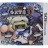おさわり探偵 小沢里奈 ライジング3 ~なめこはバナナの夢を見るか? - 3DS