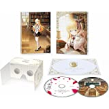 寄宿学校のジュリエット 第1巻(初回限定版) [Blu-ray]