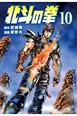 北斗の拳 10巻 Kindle版