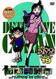 名探偵コナンDVD PART19 Vol.7