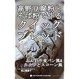 高野豆腐粉とそば粉で作るクイックブレッド-ふんわり食パン風&カリッとスコーン風