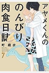 アヤメくんののんびり肉食日誌(7) (FEEL COMICS) Kindle版