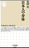 日本人の身体 (ちくま新書)