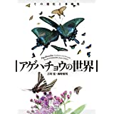 アゲハチョウの世界:その進化と多様性
