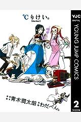 ℃りけい。 2 (ヤングジャンプコミックスDIGITAL) Kindle版