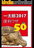 一太郎2017便利ワザ50