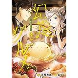 幻想グルメ(3) (ガンガンコミックスONLINE)