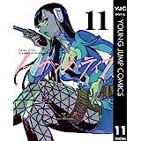 ノー・ガンズ・ライフ 11 (ヤングジャンプコミックスDIGITAL)