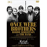 ザ・バンド かつて僕らは兄弟だった [DVD]
