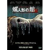 蝋人形の館 [DVD]
