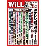 月刊WiLL(ウィル)2020年5月号