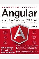 Angularアプリケーションプログラミング 大型本