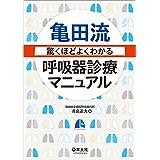 亀田流 驚くほどよくわかる呼吸器診療マニュアル