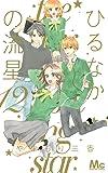 ひるなかの流星 12 (マーガレットコミックス)