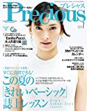 Precious(プレシャス) 2020年 07 月号 [雑誌]