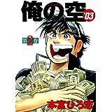俺の空'03 第2巻