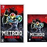 メトロイド ドレッド -Switch(【Amazon.co.jp限定】アクリルスタンド(メインビジュアルデザイン) 同梱)