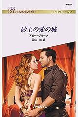 砂上の愛の城 (ハーレクイン・ロマンス) Kindle版
