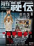 月刊 秘伝 2020年 08月号