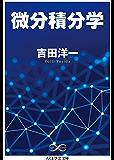 微分積分学 Math&Science (ちくま学芸文庫)