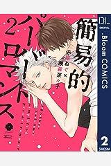 簡易的パーバートロマンス 2【電子限定描き下ろし付き】 (ドットブルームコミックスDIGITAL) Kindle版