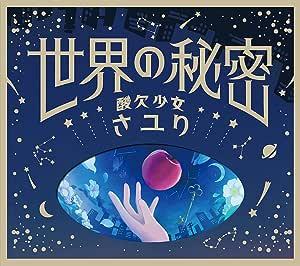 【Amazon.co.jp限定】世界の秘密 (初回生産限定盤) (メガジャケ付)