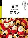 会津 喜多方 磐梯 大内宿 (マニマニ)