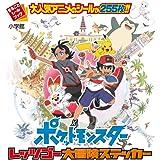 ポケットモンスター レッツゴー大冒険ステッカー (まるごとシールブック)