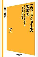 プロフェッショナルの習慣力 トップアスリートが実践する「ルーティン」の秘密 (SB新書) Kindle版