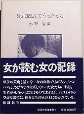 死に臨んでうったえる (1982年) (空洞の戦後叢書〈1〉)