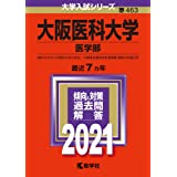 大阪医科大学(医学部) (2021年版大学入試シリーズ)