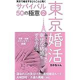 東京で婚活するならこんな風に ーサバイバル50の極意ー 2巻: ムリ・ムダなく確実に幸せな結婚をする方法