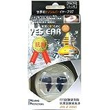 YES EAR 耳栓 シリコン製 ケース付き
